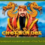 Популярный игровой автомат «Choy Sun Doa»