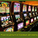 Игра на деньги в игровые автоматы — золотые правила