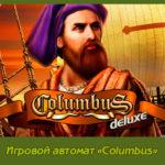Игровой автомат «Columbus» — игра на реальные деньги