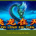 Слот «Fei Long Zai Tian» в игровом зале Вулкан