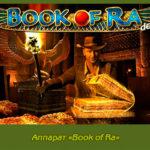Аппарат «Book of Ra» в казино Вулкан Рояль