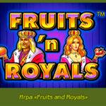Игра «Fruits and Royals» в игровые автоматы 777