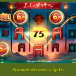 Игровой автомат «Lights» на реальные деньги на рубли