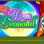 Популярная игра Full Moon Diamond в казино игровых автоматов
