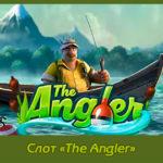 Слот «The Angler» в игровом клубе Вулкан