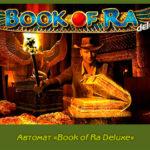 Автомат «Book of Ra Deluxe» в онлайн клубе Вулкан 24