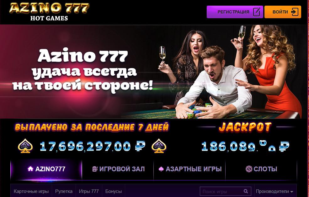 15 09 2018 azino 777 com