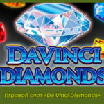 Игровой слот «Da Vinci Diamonds» в казино Вулкан