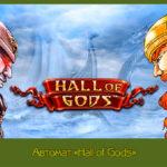 Автомат «Hall of Gods» на Азино 777 онлайн