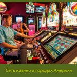 Сеть казино в городах Америки