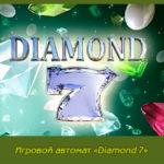 Игровой автомат «Diamond 7» в казино Вулкан Старс