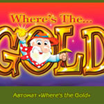 Автомат «Where's the Gold» в клубе Вулкан зеркало