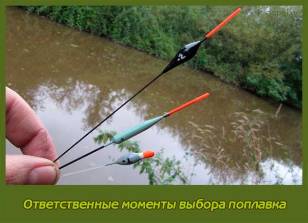 Как сделать поплавок на карася своими руками 189