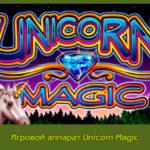 Скачайте Unicorn Magic от казино Вулкан на ПК и мобильный
