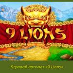 Игровой автомат «9 Lions» в казино Vulcan VIP