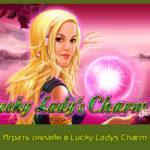 Играть онлайн в Lucky Ladys Charm
