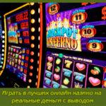 Играть в лучших онлайн казино на реальные деньги с выводом