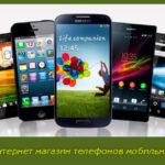 Интернет магазин телефонов мобильных