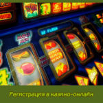 Регистрация в казино-онлайн Вулкан Чемпион