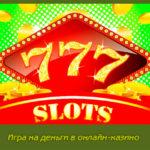 Игра на деньги в онлайн-казино «Азимут Казино»