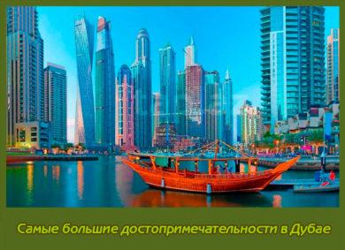 Самые большие достопримечательности в Дубае