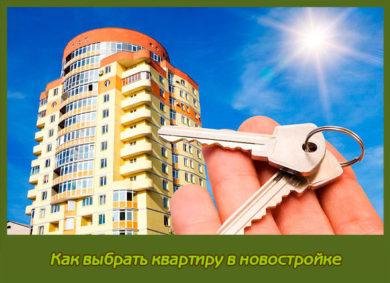 Как выбрать квартиру в новостройке