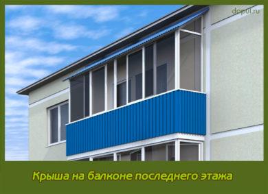 Крыша на балконе последнего этажа