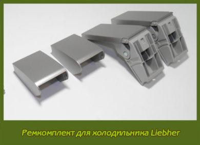 Ремкомплект для холодильника Liebher