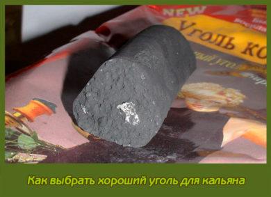 Как выбрать хороший уголь для кальяна