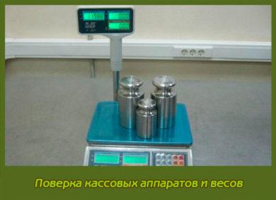 Поверка кассовых аппаратов и весов
