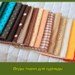 Виды ткани для одежды