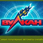 Самые популярные автоматы-онлайн на сайте vulkan-klub-kazino.com