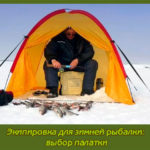 Экипировка для зимней рыбалки: выбор палатки