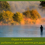 Отдых в Карелии – рыбалка и другие занятия для души