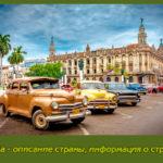 Куба — описание страны, информация о стране