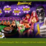 Преимущества и недостатки онлайн-казино Admiral XXX