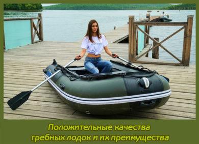 Положительные качества гребных лодок