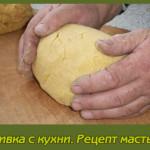 Наживка с кухни. Рецепт мастырки