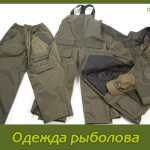Одежда рыболова