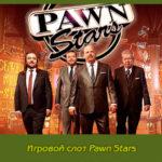 Игровой слот Pawn Stars