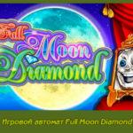 Игровой автомат Full Moon Diamond