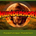 Игровой аппарат Thunderhorn