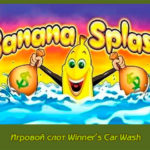Танцующие фрукты в слоте «Banana Splash»