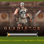 Особенности игрового автомата «Gladiator»