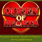 Игровой автомат «Queen of Hearts» – мечта романтиков