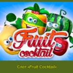 Слот «Fruit Cocktail» на зеркало Вулкан казино
