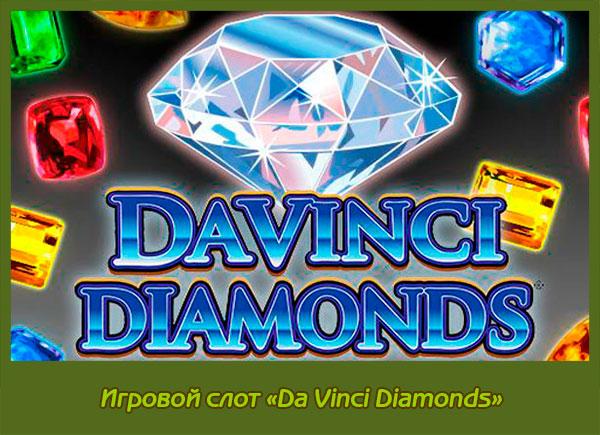 Da Vinci Diamonds Dual