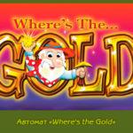 Автомат «Where's the Gold» в клубе Вулкан зеркало