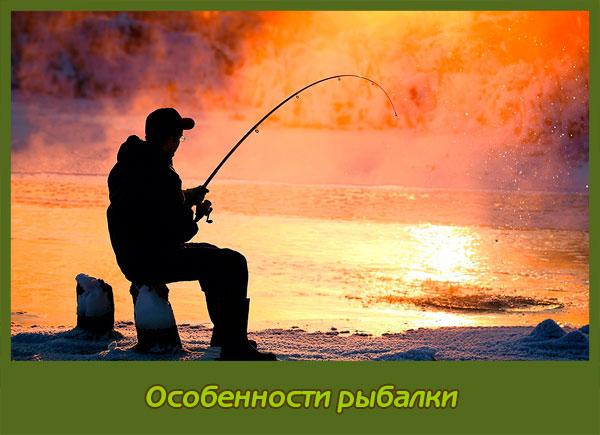 Особенности рыбалки