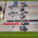 Спиннинги для разных видов ловли